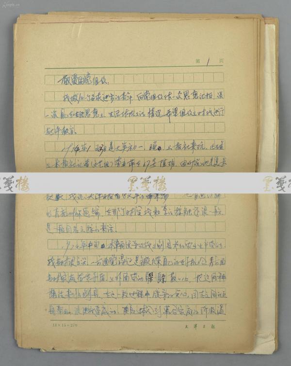 七十年代 天津日報相關信札稿件四份二十五頁(使用天津日報稿紙)HXTX300341