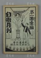 民国二十年(1931年)7月1日-民国二十一年(1932年)6月1日 万国魔术会幻术研究社出版 《幻术月刊》第一卷第一期创刊号-第十二期合刊本 十六开平装一册 HXTX301671