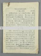著名歷史學家、原中國社科院歷史研究所所長 林甘泉 手稿《哲學社會科學要有一個新的發展》 一份六頁全 HXTX300240