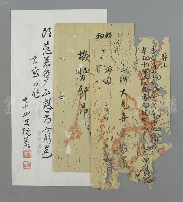 約清代 詩稿《青山》、《魚得水》等三頁(題有評語,作于榮寶齋制精美花箋紙)HXTX300348