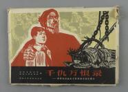 1965年 湖南人民出版社一版一印 湖南省展览馆主编《千仇万恨录——湖南省社会主义阶级教育展览图片》 散页装一组72页全 附《详细说明》平装一册58页 HXTX301670