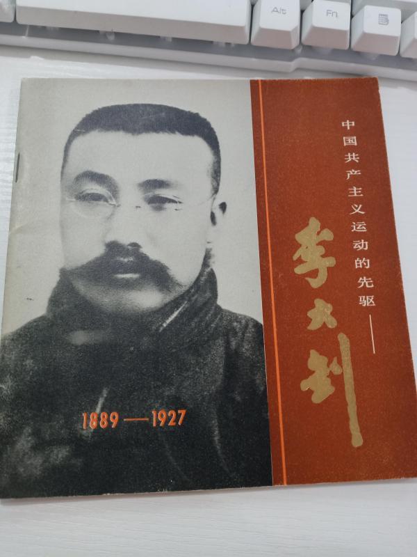 中国共产主义运动的先驱。李大钊。 Z073138