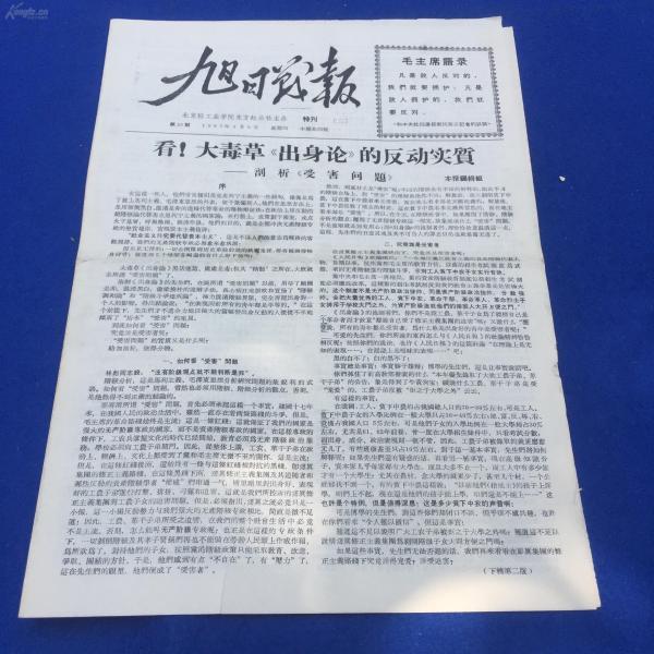 文革小報《旭日戰報》北京輕工業學院東方紅公社主辦1967年,時代特色濃郁。