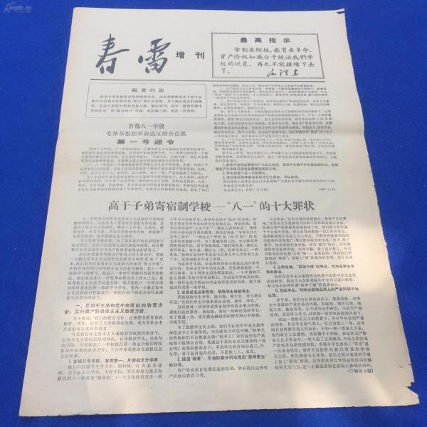 文革小報,《春雷》增刊。六七十年代,時代特色濃郁