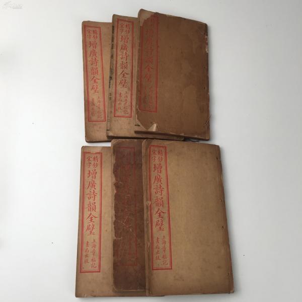 校正增廣詩韻全編一套六冊,上海章福記書局。