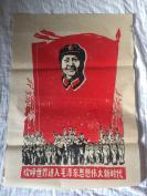 歡呼世界進入毛澤東思想偉大新時代,庫存印刷版畫