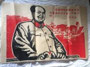 全國的無產階級文化大革命形式大好,不是小好。