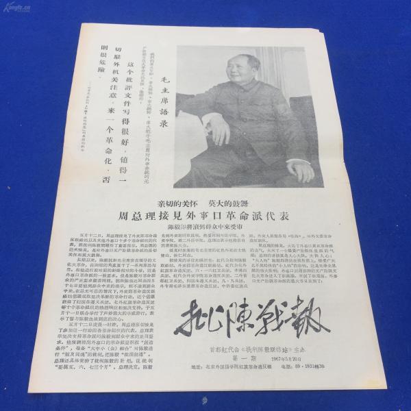 文革小報創刊號,批陳戰報1967年,北京外國語學院紅旗造反樓,首都紅代會,