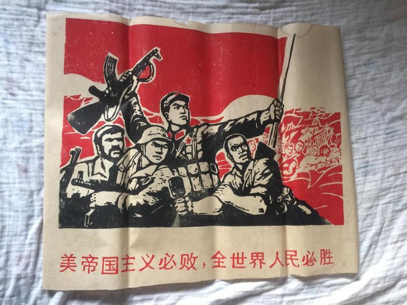 美帝國主義必敗,全世界人民必勝。庫存版畫