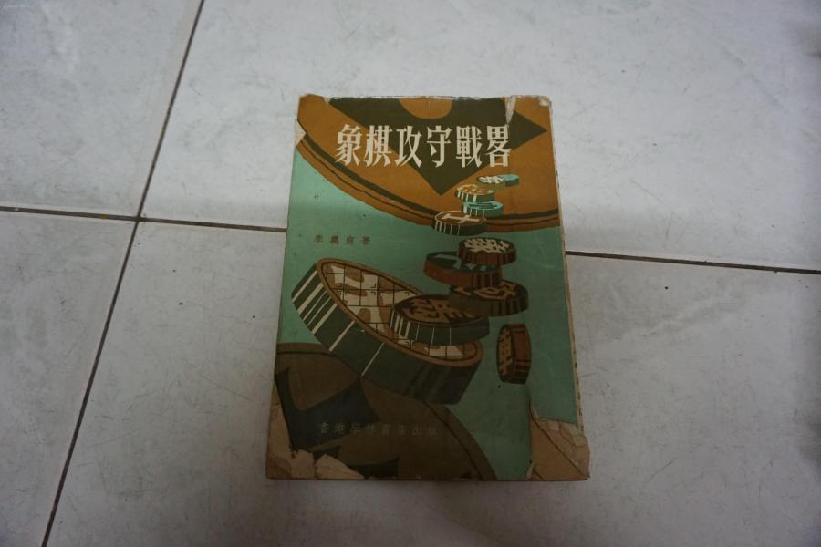 【棋谱】象棋攻守战略,香港学林书店