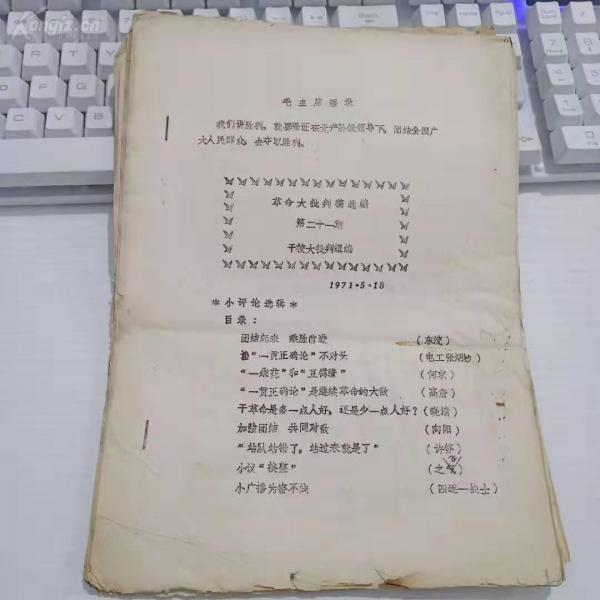 毛主席语录第21期 c080164