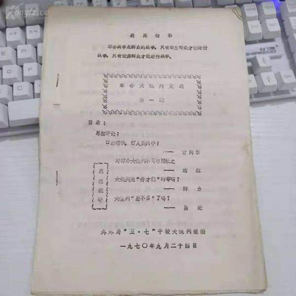革命大批判文选第1期 c080160