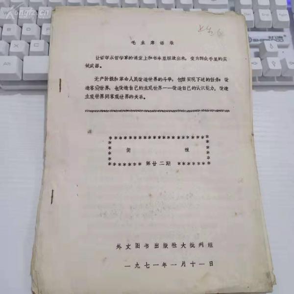 毛主席语录 第22期 c080162