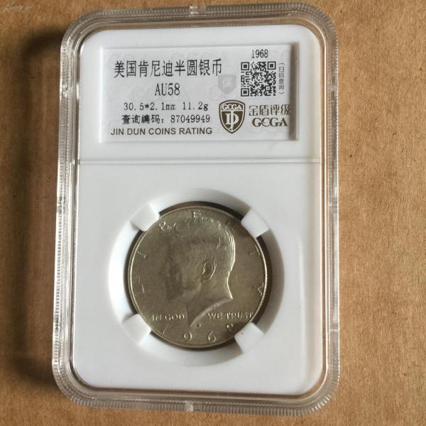 美國肯尼迪半圓銀幣帶鑒定證書盒裝,好品。