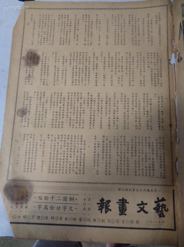 北洋畫報《第251期》道林紙,民國17年12月1日,8開4版,品好如圖。