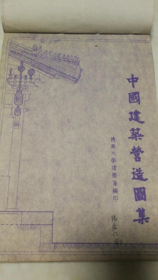??全网唯一,中国建筑营造图集一册75页全????1981年苏州园林公司据前北大工学院建筑系蓝图绘制可与梁思成之中国建筑图像媲美仅此一本????