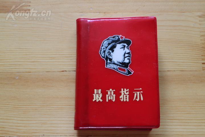 紅寶書:最高指示,100開,福州軍區版