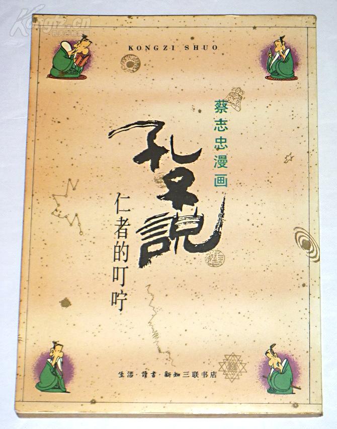 蔡志忠漫画:孔子说----仁者的叮咛