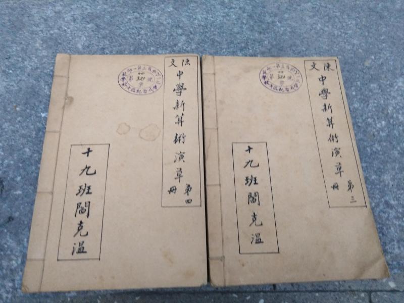 民國山西省立第一師范,十周紀念成績展覽冊兩冊合拍