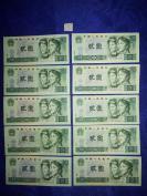 .第四版人民幣1980年2元10張合拍