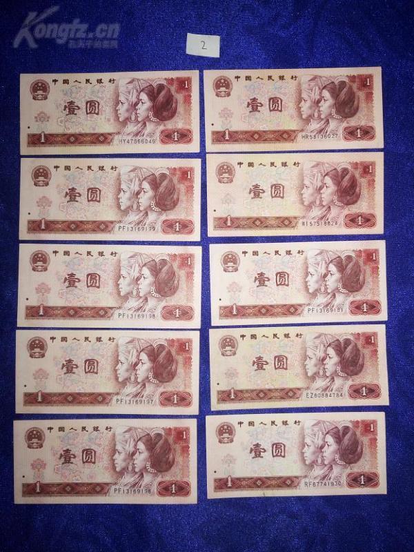 第四版人民幣1980年1元10張合拍.
