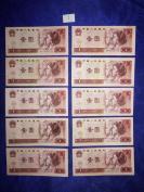 第四版人民幣1980年1元10張合拍..