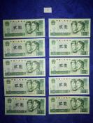 第四版人民幣1980年2元10張合拍.