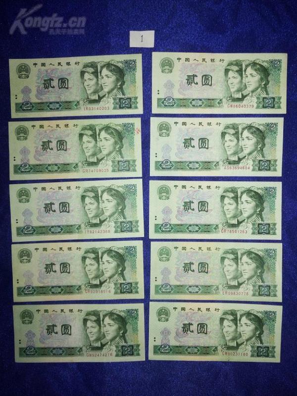 第四版人民幣1980年2元10張合拍