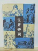 P3740  世界奇观《课外学习丛书》插图本