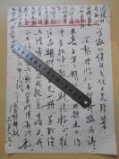 著名戏剧家【王染野,毛笔信札】