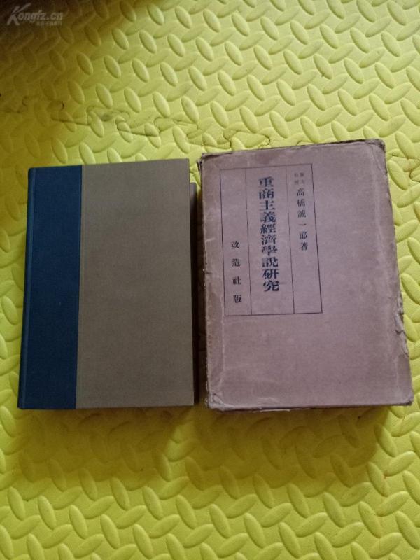 重商主義經濟學說研究:昭和七年,高橋誠一郎(帶盒,實物拍攝,詳細介紹見圖)