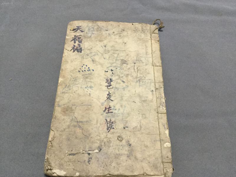 清手寫稀有家訓雜字古籍文獻 天福褊  一冊全