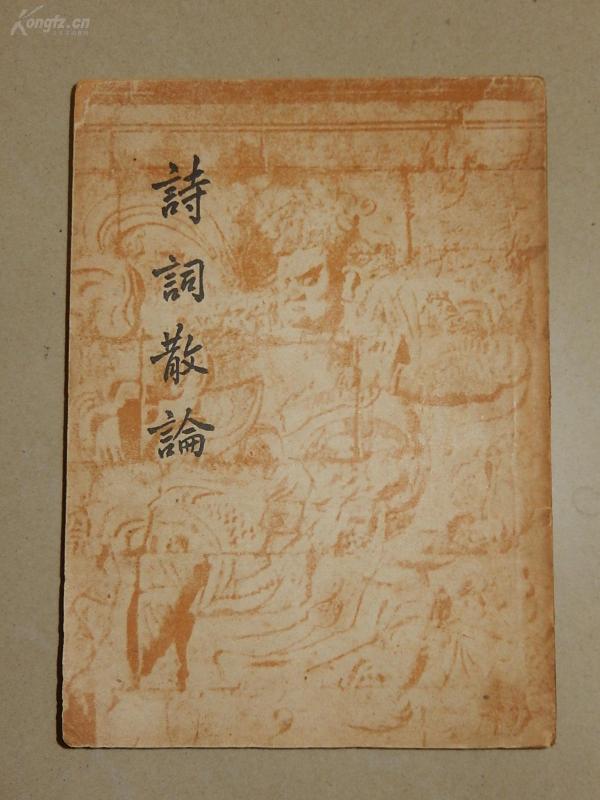 民國37年初版 開明書店《詩詞散論》