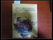 深圳市宝通拍卖有限公司2005年秋季中国书画拍卖会