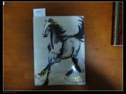 上海敬华2016秋季艺术品拍卖会 中国近现代书画专场