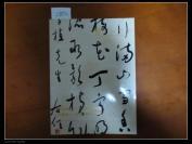 北京百衲2014年秋季拍卖会 风云际会——近代政要书画专场