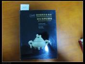 横滨国际拍卖(香港)2016秋季拍卖会-古董珍玩、书画专场、