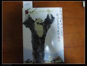 2010北京国安五龙艺术品拍卖会中国书画专题【二】
