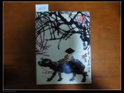 明珠双龙 2010年书画精品拍卖会 第三期 中国书画 【三】