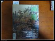 画廊 新三期(总82期 陈少梅专辑)