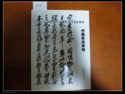 2012浙江大地春季书画拍卖会——中国书法专场