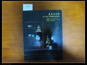北京玄和2015年1月:迎春文物艺术品拍卖会——瓷玉珍玩