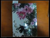 辽宁建投 2018 迎春艺术品拍卖会 书画专场