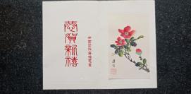 3)八十年初  中国国际广播电台赠《小品花卉》(画家继光绘)一幅