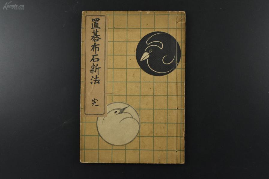 (乙2942)《置碁布石新法》線裝1冊全 方圓社六段 阿部龜治郎著 布石的大要 井目十局 八子十局 七子十局 六子三十局 五子二十局 四子四十局等內容 圍棋局解 棋譜 日文原版 方圓社是一個于1879年創立的日本圍棋組織,是明治后期日本主要的圍棋組織,也是日本國內第一個現代化圍棋組織。 1924年