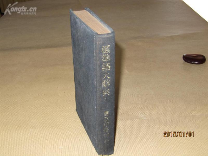 b6027?民國25年 觸手如新的【標準語大辭典】一冊全 精裝藍布面 品好難的