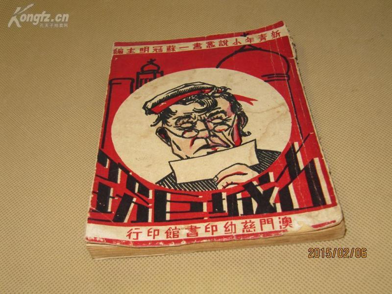A120民国三十六年 《古城巨窃》 一册全 澳门慈幼印书馆 此书非常少 识者得之 品可