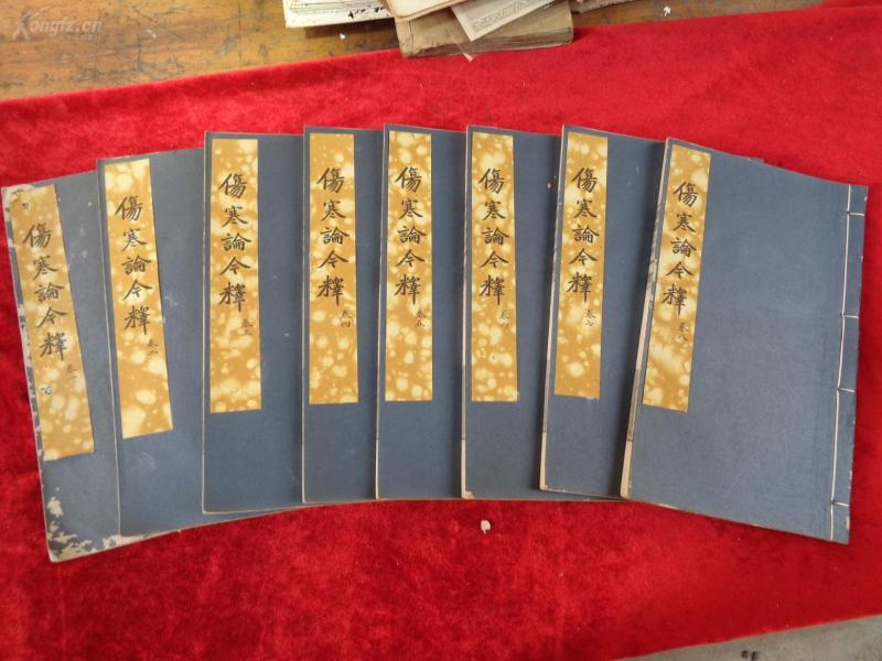 中醫線裝書《傷寒論今釋》民國20年,8冊全,特大開本,上海國醫學院,品相保持完好如圖。
