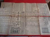 民國老報紙《新聞報》民國18年1月11日,1張,2開,品如圖。