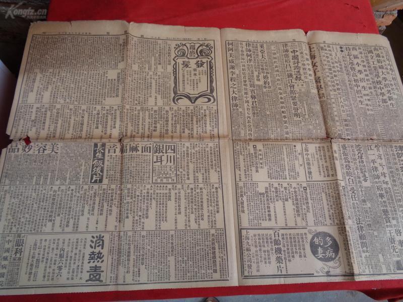 民國老報紙《新聞報》民國17年8月16日,1張,2開,品好如圖。